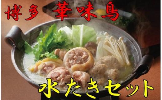 【A5-045】福岡「華味鳥」水たきセット(3~4人前)