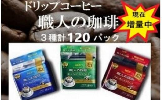 【A-087】UCC 職人の珈琲 ドリップコーヒー 大容量120パック
