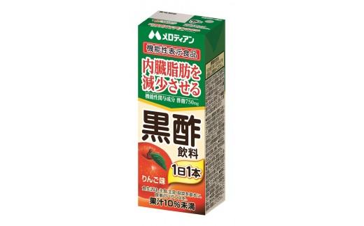A140 黒酢飲料200ml(機能性表示食品) 24本