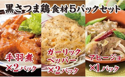 【A43068】鹿児島の地鶏!黒さつま鶏食材3種