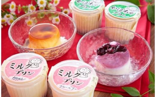 【A-020】【ジェラートみるく畑】大人気! 手作りミルクプリン(12個)