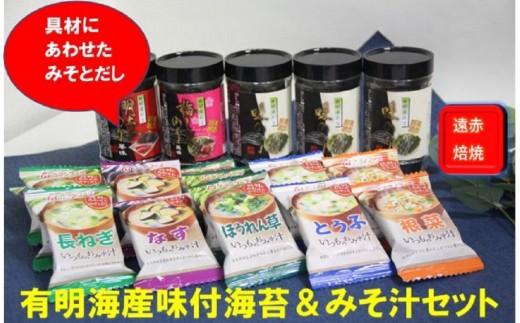 【A-170】有明海苔&フリーズドライお味噌汁セット 化粧箱入り (MISF-50G)