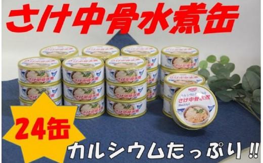 【A-121】宝幸 ヘルシーさけ中骨水煮缶詰 24缶セット