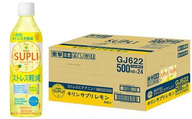 [№5680-0485]キリン サプリ レモン(機能性表示食品) 500mlPET×24本(1ケース)