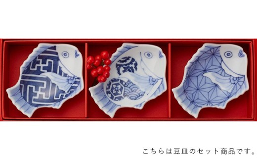 A15-36 有田焼 招福鯛クラシック豆皿3枚セット 梶謙製磁社