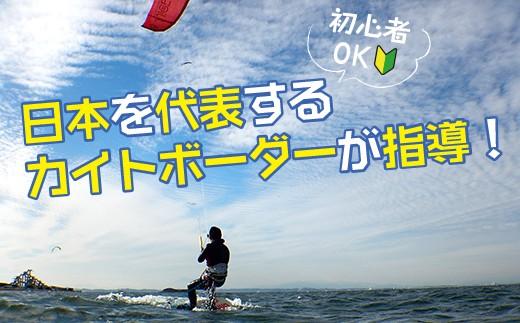 ☆【注目のマリンスポーツ】カイトボード体験