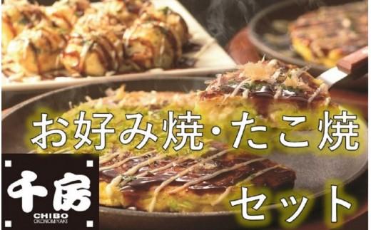 【A5-044】大阪「千房」お好み焼き・たこ焼きセット