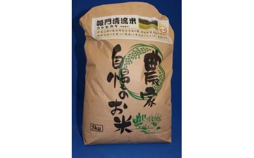 【A32002】姫門清流米(玄米)