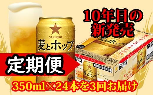 【毎月お届け定期便】地元名取生産 麦とホップ 350ml 24缶を3回お届け