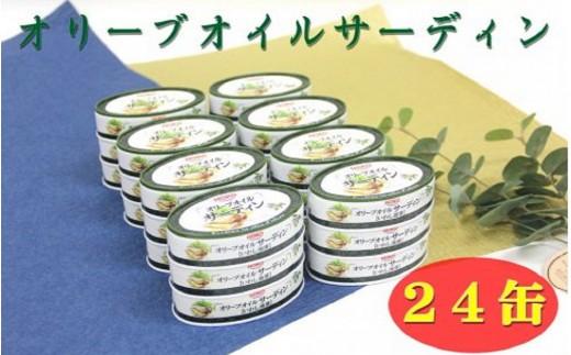 【B-045】オリーブオイルサーディン缶詰(いわし油漬)24缶セット