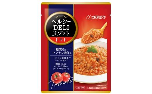 D136 ヘルシーDELIリゾット トマト味 15食分