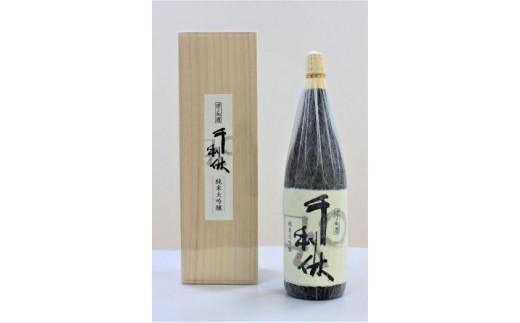 E-07 千利休 純米大吟醸酒