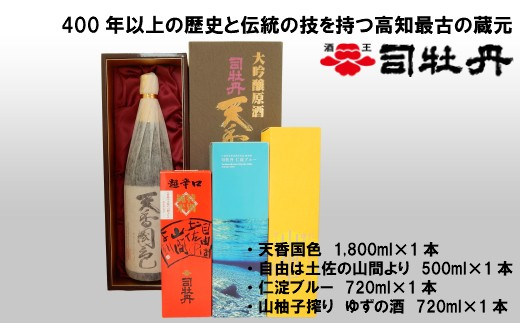 C-1.司牡丹酒造 おすすめセット②