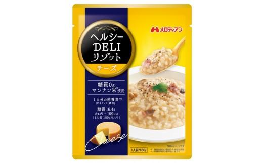 D137 ヘルシーDELIリゾット チーズ味 15食分