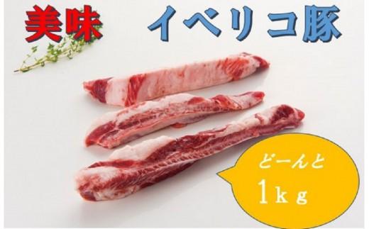 【A-175】イベリコ豚(ベジョータ)中落ちカルビ 約1kg