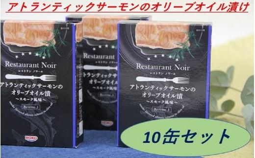 【B-046】アトランティックサーモンのオリーブオイル漬 缶詰 10缶