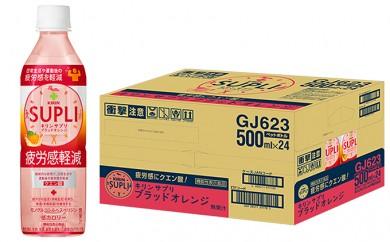 [№5680-0483]キリン サプリ ブラッドオレンジ(機能性表示食品) 500mlPET×24本(1ケース)