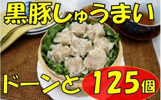 【A-178】黒豚しゅうまい(25個×5)