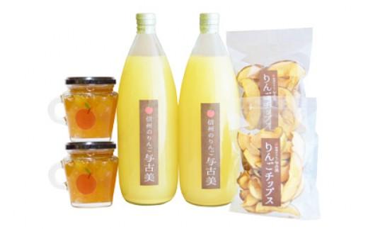 【AB-57】与古美の加工品よくばりセット(100%りんごジュース2本、ジャム2個、チップス2袋)