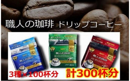 【B-056】UCC職人の珈琲 ドリップコーヒー(3種300Pセット)