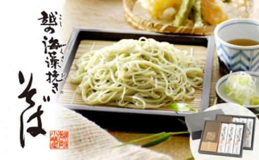 越の海藻挽きそば乾麺詰合せ(麺つゆ付)