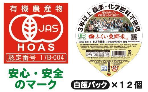 267 JAS有機米コシヒカリ(白飯)パックご飯12個セット