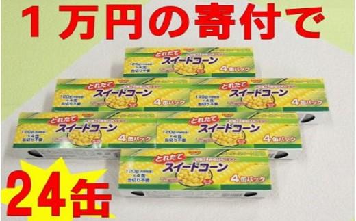 【A-142】スイートコーン缶詰 24缶セット
