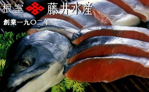 CA-23010 <鮭匠ふじい>紅鮭新巻鮭