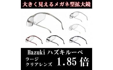 (ラージ 1.85倍)メガネ型拡大鏡 ハズキルーペ 【バリエーションCJ129-CJ134-V】