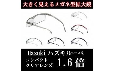 (コンパクト 1.6倍)メガネ型拡大鏡 ハズキルーペ  【バリエーションCJ141-CJ146-V】