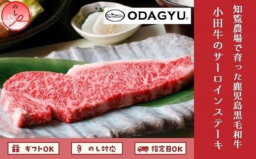 060-02 知覧農場より「小田牛」のサーロインステーキ1枚250g MF10-0440-2