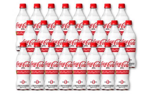 コカ・コーラ プラス(特定保健用食品) 470ml×24本【期間限定第1弾!6月29日まで受付】