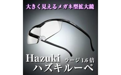 (黒 ラージ 1.6倍)メガネ型拡大鏡 ハズキルーペ