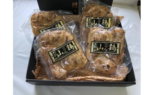 G045山ん鶏ローストチキン