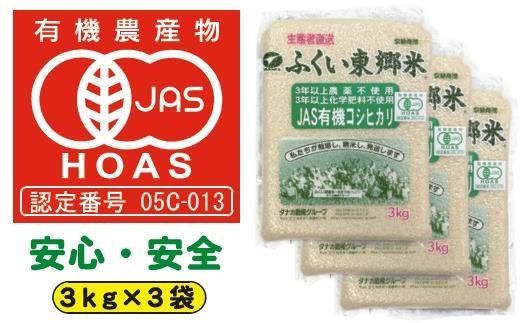 264 JAS有機米コシヒカリ「ふくい東郷米」9kg