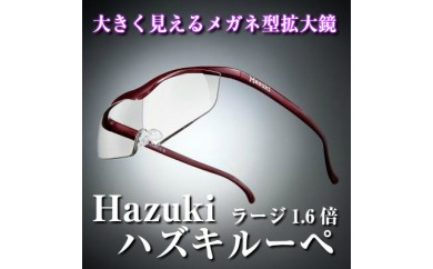 (赤 ラージ 1.6倍)メガネ型拡大鏡 ハズキルーペ