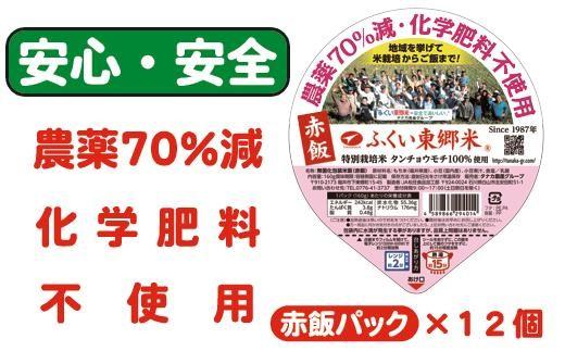 268 農薬70%減・化学肥料不使用 タンチョウモチ赤飯12個セット