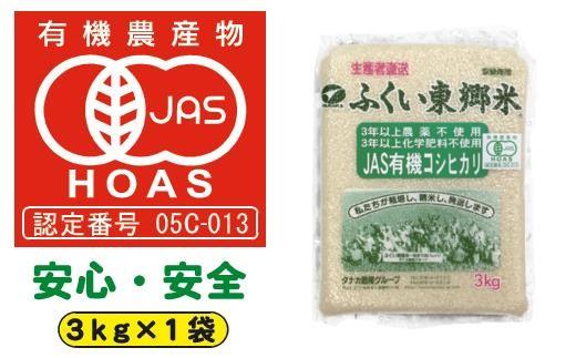 261 JAS有機米コシヒカリ「ふくい東郷米」 3kg