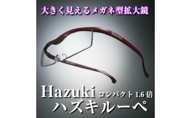 (赤 コンパクト 1.6倍)メガネ型拡大鏡 ハズキルーペ