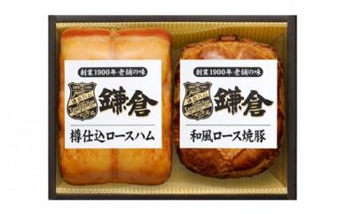 鎌倉ハム富岡商会 ロースハム・焼豚詰合せ