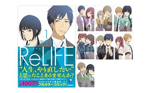No.628 泰文堂 コミック本「ReLIFE」リライフ1巻~8巻【20pt】