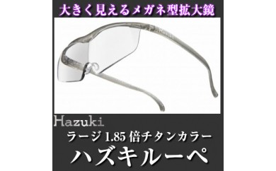 (チタンカラー ラージ 1.85倍)メガネ型拡大鏡 ハズキルーペ