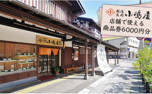 2-043 越後長岡小嶋屋 商品券6000円分(500円×12枚)