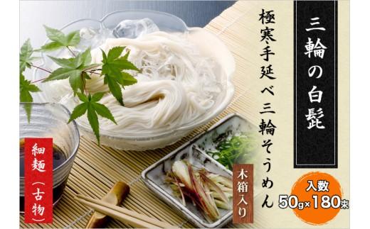 CE-7.【つるっとコシある夏麺】三輪素麺 三輪の白髭 二年熟成 9kg