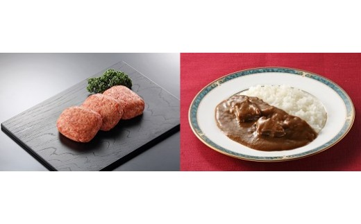 J193伊萬里牛ハンバーグ・カレーセット(各5個入り)