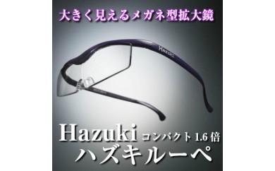 (紫 コンパクト 1.6倍)メガネ型拡大鏡 ハズキルーペ
