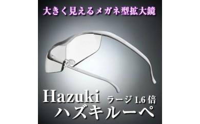 (白 ラージ 1.6倍)メガネ型拡大鏡 ハズキルーペ
