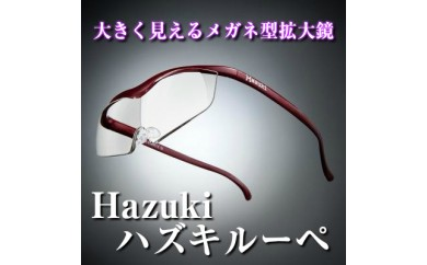 (赤 ラージ 1.85倍)メガネ型拡大鏡 ハズキルーペ