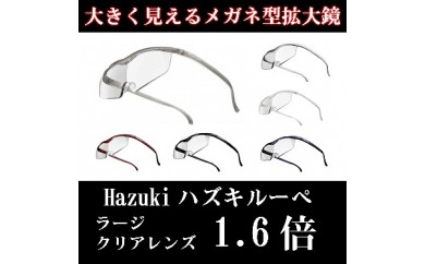 (ラージ 1.6倍)メガネ型拡大鏡 ハズキルーペ  【バリエーションCJ135-CJ140-V】