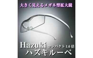 (白 コンパクト 1.6倍)メガネ型拡大鏡 ハズキルーペ